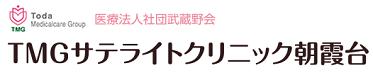 TMGサテライトクリニック朝霞台